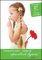 www.floristic.ru - Флористика. Рекламные материалы к праздникам в России