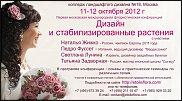 www.floristic.ru - Флористика. Дизайн и стабилизированные растения. I МФК. Москва. 11-12 октября 2012 г.