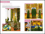 """www.floristic.ru - Флористика. Образовательный курс """"Флористика в православном храме"""""""