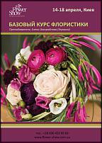 www.floristic.ru - Флористика. Семинары и мастер-классы Flower Show (Киев, Украина)