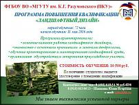 """www.floristic.ru - Флористика. """"Ландшафтный дизайн"""""""