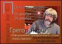 """www.floristic.ru - Флористика. События в школе """"НИКОЛЬ"""". Объявления."""
