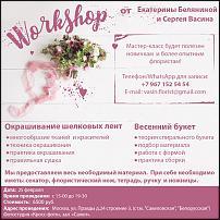 www.floristic.ru - Флористика. Workshop 25  февраля