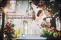 www.floristic.ru - Флористика. Курсы, семинары, мастер-классы