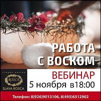 www.floristic.ru - Флористика. Новогодний вебинар  5 ноября 2017. Славы Роска