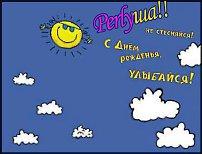 www.floristic.ru - Флористика. Поздравляем С днем рождения!