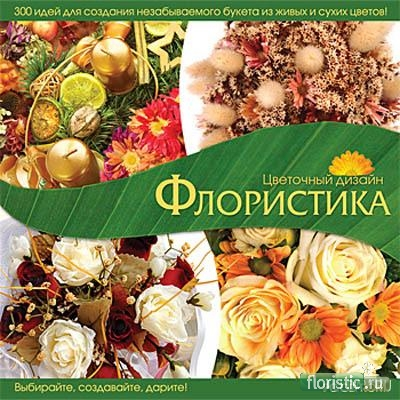 http://www.floristic.ru/forum/attachment.php?attachmentid=16293&d=1253789339