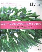 www.floristic.ru - Флористика. Elly Lin