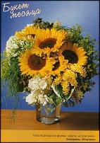 www.floristic.ru - Флористика. Подсолнух