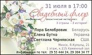 www.floristic.ru - Флористика. ТРЕТИЙ СЛЁТ ФЛОРИСТОВ В МИНСКЕ.