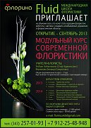 www.floristic.ru - Флористика. Международная флористическая школа FLUID, г.Екатеринбург