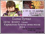 www.floristic.ru - Флористика. г.Тюмень с 10 по 12 декабря 2013г. Специальный курс  мастера-флориста Елены Бутко