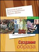 www.floristic.ru - Флористика. Книги для флористов Санкт-Петербург
