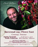 www.floristic.ru - Флористика. Cеминар Араика Галстяна