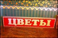 www.floristic.ru - Флористика. Рекламные вывески Цветы(3 шт)