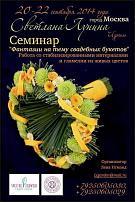 www.floristic.ru - Флористика. Семинар Светланы Луниной город Москва