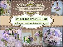 www.floristic.ru - Флористика. ШКОЛА СВАДЕБНОЙ ФЛОРИСТИКИ НАТАЛИИ ЛУКЬЯНЧЕНКО