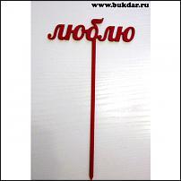 www.floristic.ru - Флористика. Предлагаем новый интересный декор для букетов