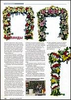www.floristic.ru - Флористика. Храмовая флористика