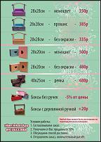 www.floristic.ru - Флористика. Изготавливаем боксы из дерева