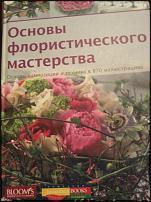 "www.floristic.ru - Флористика. Продам книгу ""Основы флористического мастерства """
