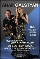 www.floristic.ru - Флористика. Базовый курс «Основы флористики для начинающих» в Москве