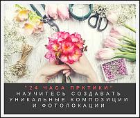 www.floristic.ru - Флористика. Курсы флористов в Тайланде с получением сертификата