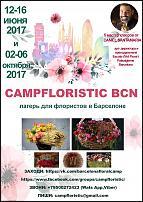 www.floristic.ru - Флористика. Флористический лагерь в Барселоне с Daniel Santamaria