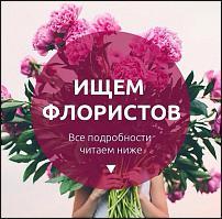 www.floristic.ru - Флористика. Тамбов