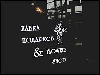 www.floristic.ru - Флористика. Продам отличную вывеску