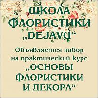 """www.floristic.ru - Флористика. Школа флористики """" DEJAVU """" floristikurs-dejavu.ru"""