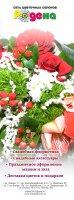 Свадебная флористика. Цветы и подарки.